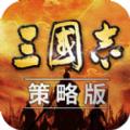 三国志策略版本游戏官方下载 v2.7.4