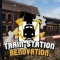火车站修缮汉化游戏手机版(Train Station Renovation) v1.0