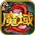 西山居风暴魔域2官方正版游戏 v1.0.0