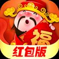 财神赐福2.0领红包赚钱福利版 v1.0