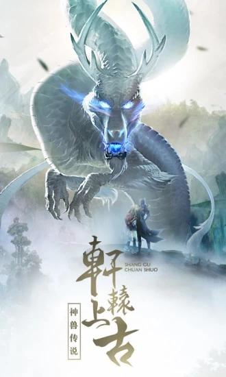 太古诛仙山海异兽录手游官方测试版图3: