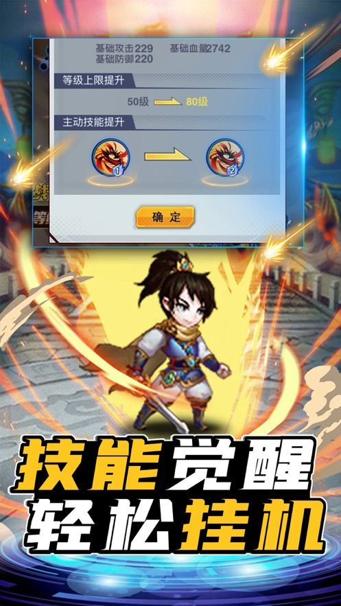 超级勇士激斗游戏安卓最新版图1: