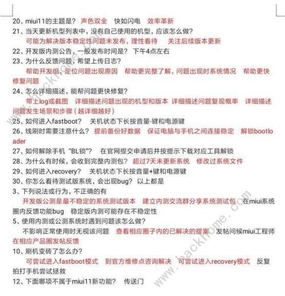 小米社区内测答题答案大全 miui12内测资格答案汇总[多图]图片3