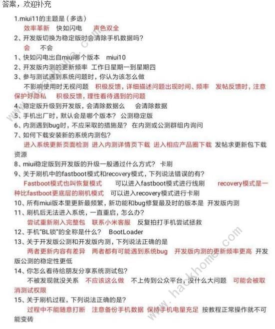 小米社区内测答题答案大全 miui12内测资格答案汇总[多图]图片1