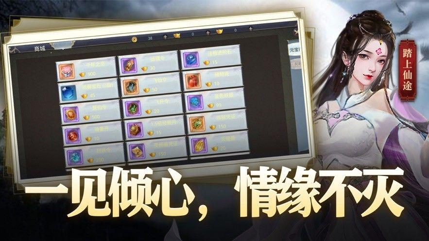 凡道成仙手游官方测试版图2: