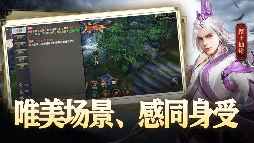 凡道成仙手游官方测试版图1: