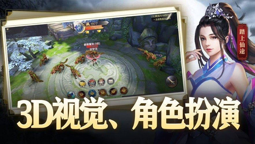 凡道成仙手游官方测试版图3: