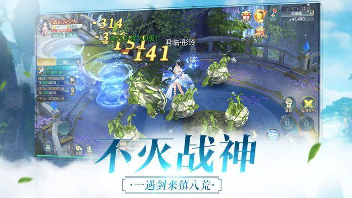 轩辕剑之剑若有灵手游官网安卓版图2: