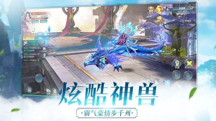 轩辕剑之剑若有灵手游官网安卓版图1: