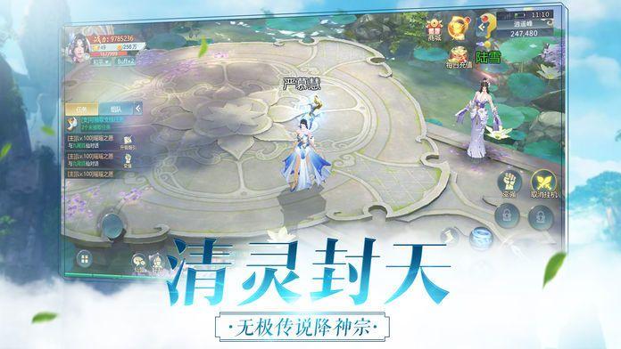 轩辕剑之剑若有灵手游官网安卓版图3: