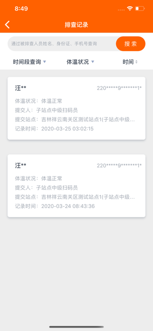 码上行动app下载安装图3: