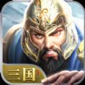 封王三国单机版游戏官网安卓版 v1.0