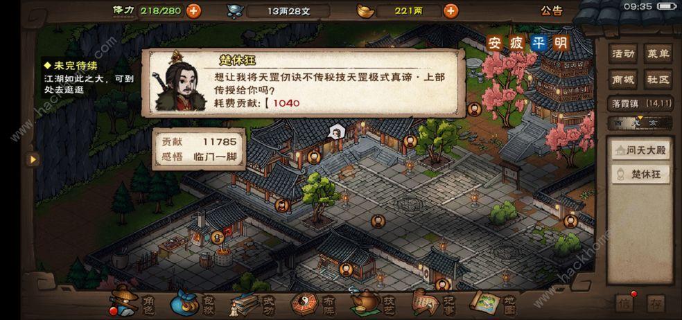 烟雨江湖五一活动大全 4月29日更新公告[多图]图片1