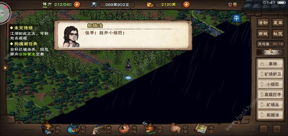 烟雨江湖五一活动大全 4月29日更新公告[多图]图片3