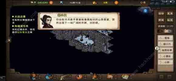 烟雨江湖73W少林棍过枯骨门攻略 平民怎么打枯骨门?[多图]图片1