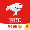 京东极速版app官方最新版下载 v9.1.4