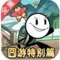 火柴人大逃亡7之�逵翁乇鹌�官方安卓版下载 v1.1.2