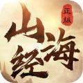 山海�ほE手游官方唯一正版 v1.0
