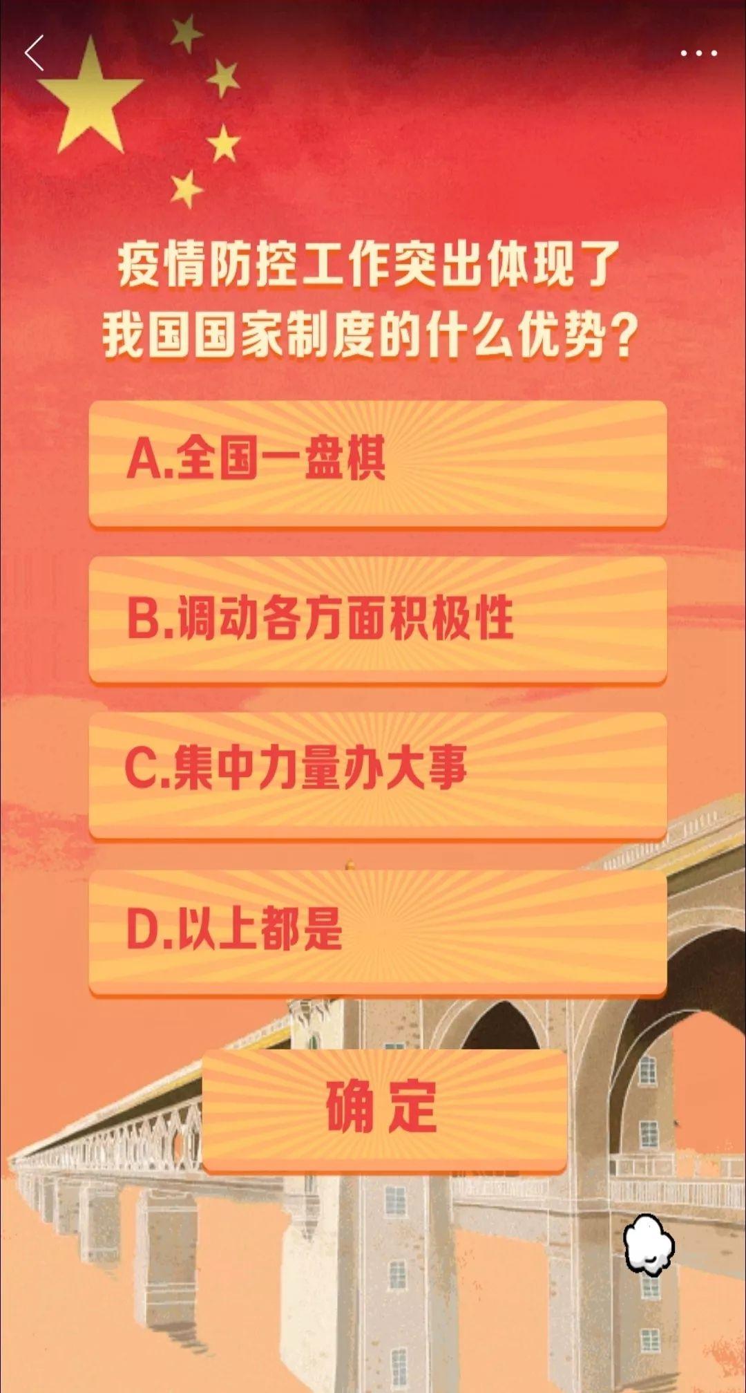 青年大学习第九季第一期答案大全 第九季第一期答案及登录入口[多图]