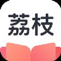 荔枝阅读app软件下载安装 v1.0