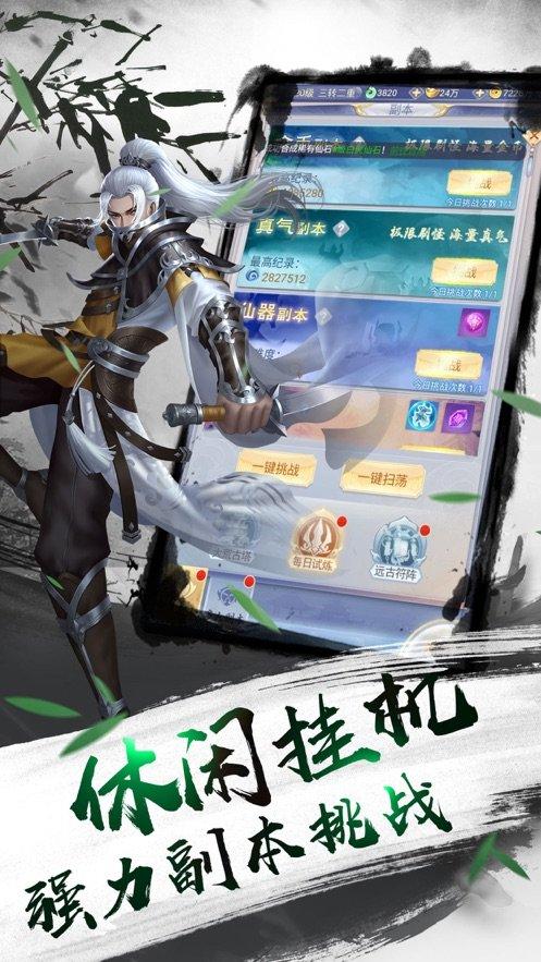 我在江湖之九州仙剑传手游官网正式版图1: