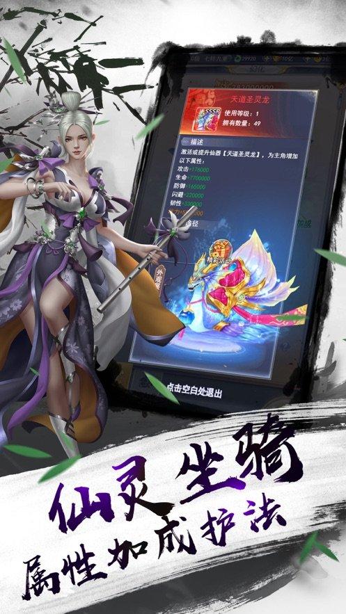 我在江湖之九州仙剑传手游官网正式版图2:
