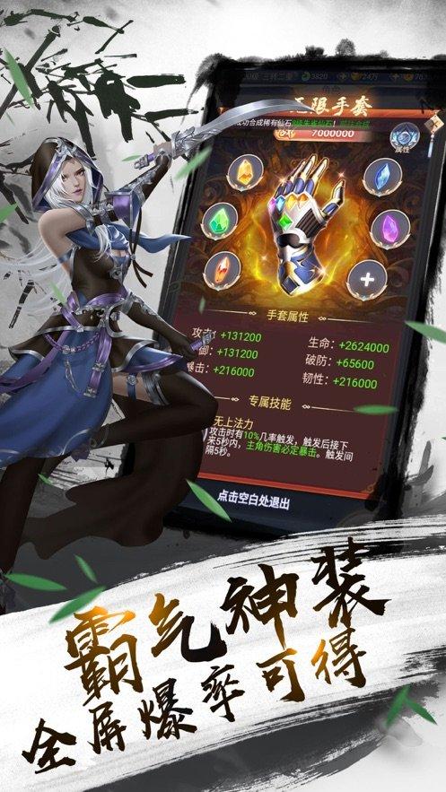 我在江湖之九州仙剑传手游官网正式版图3: