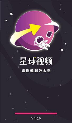 星球视频app图1