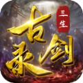 三生古剑录手游官方测试版 v1.0