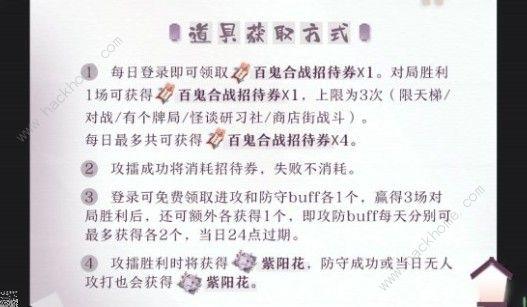 阴阳师百闻牌百鬼合战大会有什么奖励 百鬼合战大会奖励一览[多图]图片2