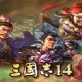 三国志14威力加强版中文手机版游戏 v1.0
