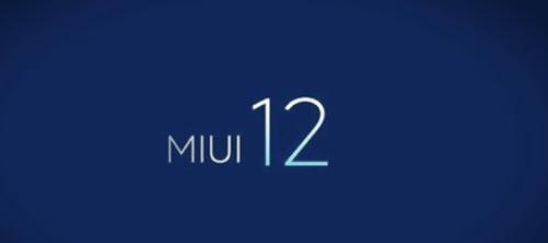 MIUI12下载app认证自助领38彩金查看申请通过没有 MIUI12系统安装包下载地址[多图]