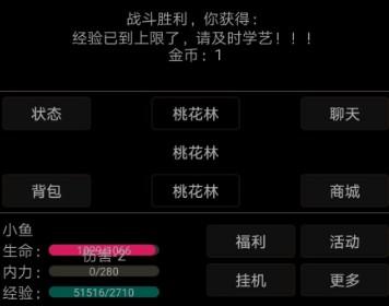 幻想武林MUD好玩吗 游戏特色详解[多图]