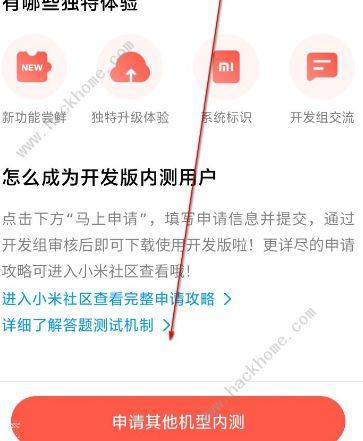 小米手机怎么更新MIUI12 MIUI12安装包操作流程[多图]图片5