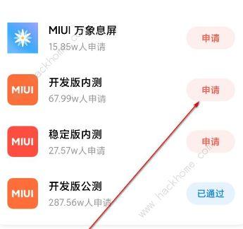 小米手机怎么更新MIUI12 MIUI12安装包操作流程[多图]图片4