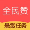全民赞平台app官方下载 v1.0