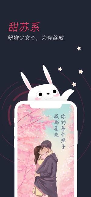羞兔动态壁纸破解版免费下载图片3