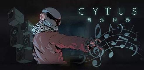 CytusII彩蛋怎么触发 彩蛋触发方法详解[多图]