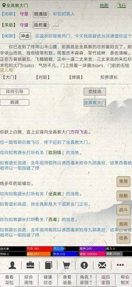 江湖故人新手打铁技巧 厨房炒菜设置流程详解图片1