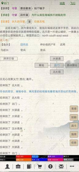 江湖故人新手打铁技巧 厨房炒菜设置流程详解图片2