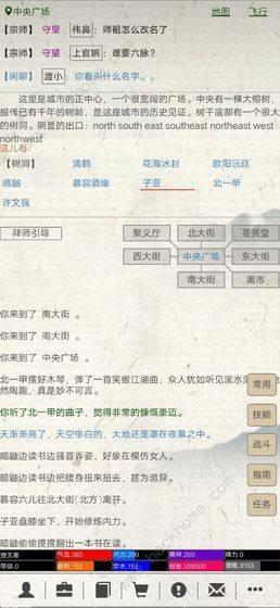 江湖故人新手打铁技巧 厨房炒菜设置流程详解图片3