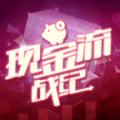 现金流战纪官网app下载 v1.0.2