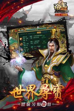 战略三国志王者天下官网正版游戏下载图片1