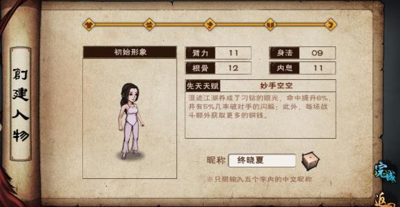 烟雨江湖4月13日更新公告 主角先天天赋重置[多图]