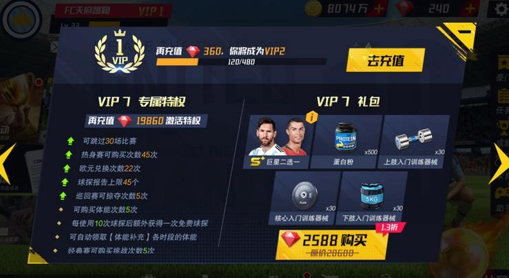 最佳11人冠军球会选梅西还是C罗? VIP7梅西C罗选择强度详解[多图]