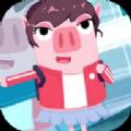 爱情公寓5里面的猪猪公寓游戏