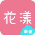 花漾美购商城app官方版 v1.0
