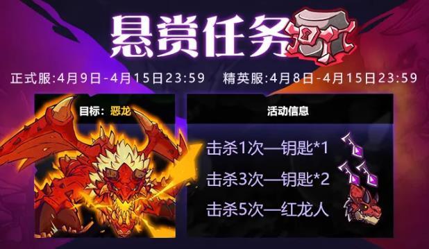 失落城堡4月9日更新公告 红龙限时悬赏、PVP赛制一览[多图]