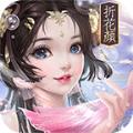 折花颜手游官网下载 v1.0.0