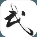 文字江湖mud无限元宝内购破解版 v2.0